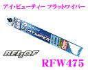 ���ܾ��ʥݥ����10��!!��BELLOF �٥�� RFW475 �����դ� ���� �ӥ塼�ƥ��� �ե�åȥ磻�ѡ��֥졼�� 475mm ��͢���� ���ϥ�ɥ�֤ˤ��б�!!�ۡڥȥ西 ...