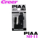 PIAA ピア SH-11 トヨタ系新形状ワイパーアーム対応 PIAA製ワイパーホルダー