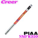 【ワイパーweek開催中♪】PIAA ピア SMFR350 (呼番 141) 超強力シリコート 替えゴム 350mm