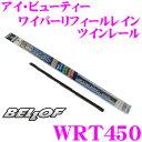 【ワイパーweek開催中♪】BELLOF ベロフ WRT450 ワイパー替えゴム アイ ビューティー ワイパーリフィールレイン ツインレール【長さ:450mm/ゴム幅:6mm】