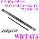 ���ܾ��ʥݥ����7��!!��BELLOF �٥�� WRT475 ���� �ӥ塼�ƥ��� �磻�ѡ���ե�����쥤�� �ĥ���졼���Ĺ��:475mm / ������:6mm��