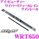 ���ܾ��ʥݥ����7��!!��BELLOF �٥�� WRT650 ���� �ӥ塼�ƥ��� �磻�ѡ���ե�����쥤�� �ĥ���졼���Ĺ��:650mm / ������:8mm��