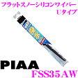 PIAA ピア FSS35AW (呼番 35A) 350mm FLAT SNOW 撥水フラットスノーシリコート スノーワイパーブレード【替えゴム交換も出来る唯一のフラットスノーワイパー!!】