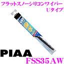 【只今エントリーでポイント7倍!!】PIAA ピア FSS35AW (呼番 35A) 350mm FLAT SNOW 撥水フラットスノーシリコート スノーワイパーブレード【替えゴム交換も出来る唯一のフラットスノーワイパー!!】