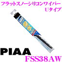 PIAA ピア FSS38AW (呼番 38A) 380mm FLAT SNOW 撥水フラットスノーシリコート スノーワイパーブレード【替えゴム交換も出来る唯一のフラットスノーワイパー!!】