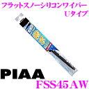 PIAA ピア FSS45AW (呼番 45A) 450mm FLAT SNOW 撥水フラットスノーシリコート スノーワイパーブレード【替えゴム交換も出来る唯一のフラットスノーワイパー!!】