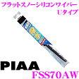 PIAA ピア FSS70AW (呼番 70A) 700mm FLAT SNOW 撥水フラットスノーシリコート スノーワイパーブレード【替えゴム交換も出来る唯一のフラットスノーワイパー!!】
