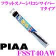 PIAA ピア FSST40AW (呼番 T40A) 400mm FLAT SNOW 撥水フラットスノーシリコート スノーワイパーブレード【替えゴム交換も出来る唯一のフラットスノーワイパー!!】