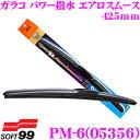 ソフト99 ガラコワイパー PM-6 パワー撥水 エアロスムース ワイパーブレード 425mm 【超強力撥水コーティング!】