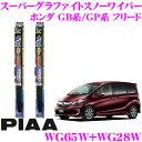 PIAA ピア 雪用スノーワイパーブレード ホンダ GB系/GP系 フリード(ハイブリッド含む) WG65W(呼番82) WG28W(呼番2) フロント2本セット スーパーグラファイトスノー650mm/285mm