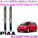 PIAA ピア 雪用スノーワイパーブレード スズキ HA36系 アルト (ターボRS/ワークス含む) WG50W(呼番10) WG34W(呼番3) フロント2本セット スーパーグラファイトスノー500mm/340mm