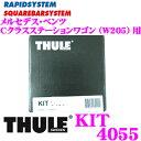 THULE KIT 4055 スーリー キット 4055 メルセデスベンツ Cクラスステーションワゴン (W205) 753取付キット