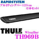 THULE RAPIDSYSTEM WingBar Black 969B スーリー ウイングバー ブラック TH969B 127cm(1.4kg/1本) 2本セ...