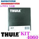THULE KIT 4060 スーリー キット 4060 レクサス NX用 753取付キット