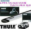 THULE スーリー レクサス NX用 ルーフキャリア取付3点セット 【フット753&バー961&キット4060セット】