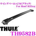 THULE WingBarEdge M 9582B スーリー ウイングバーエッジM(ブラック) TH9582B フィックスポイント/ダイレクトルーフレール付車用...