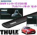 THULE スーリー BMW 1シリーズ(F20)用 ルーフキャリア取付3点セット 【フット753&ウ
