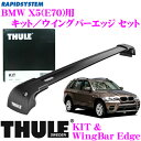 THULE スーリー BMW X5(E70)用ルーフキャリア取付2点セット【キット4003&ウイングバーエッジ9593Bセット】
