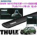 THULE スーリー BMW MINIクロスオーバー(R60)用 ルーフキャリア取付3点セット 【フット753&ウイングバー961B&キット4020セット】