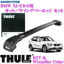 【本商品エントリーでポイント7倍!!】THULE スーリー BMW X1(E84)用 ルーフキャリア取付2点セット 【キット4013&ウイングバーエッジ9595...