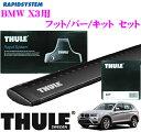 【本商品エントリーでポイント5倍!!】THULE スーリー BMW X3(F25)用 ルーフキャリア取付3点セット 【フット753&ウイングバー969B&キット...