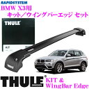 THULE スーリー BMW X3(F25)用 ルーフキャリア取付2点セット 【キット4023&ウイングバーエッジ9595Bセット】