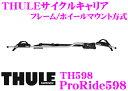 THULE ProRide598 スーリー プロライド TH598 シルバー ルーフマウント型 サイクルキャリア 【フレーム/ホイールマウント方式】