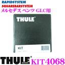 【本商品エントリーでポイント7倍!】THULE スーリー キット KIT4068 メルセデスベンツ GLCクラス (ダイレクトルーフレール付)用 753フット取付キット
