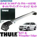 THULE スーリー ボルボ XC90 (ダイレクトルーフレール付)用 ルーフキャリア取付2点セット 【キット4058&ウイングバーエッジ9595 セット】