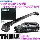 THULE スーリー マツダ KG2P CX-8用 ルーフキャリア取付2点セット 【キット4096&ウイ