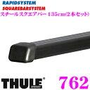 THULE SQUAREBARSYSTEM 762 スーリー スチールスクエアバーTH762 135cm(2.0kg/1本) 2