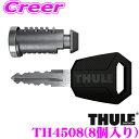 THULE スーリー TH4508ワンキーシステム シリンダー8個入りTH588後継品