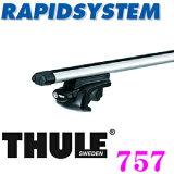 THULE★RAPIDSYSTEM 757スーリー ラピッドシステムTH757フットルーフレール付き車用フット