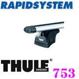 THULE★RAPIDSYSTEM 753スーリー ラピッドシステムTH753フットダイレクトルーフレール/フィックスフット