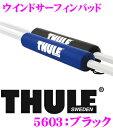 THULE 5603スーリー ウィンドサーフィンパッドTH5603【ブラック/2個セット】