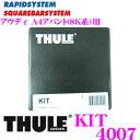 【只今エントリーでポイント5倍&クーポン!】THULE KIT 4007 スーリー キット 4007 アウディ A4アバント(8K系)用753取付キット