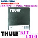 THULE スーリー キット KIT1316 トヨタ サクシード・プロボックス(UA-NCP50系/KP-NLP51V)用 ルーフキャリア754フット取付キット
