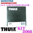 【本商品エントリーでポイント7倍!】THULE スーリー キット KIT3066 メルセデスベンツ A/Bクラス(W169/W245)用 753フット取付キット