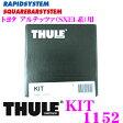 THULE KIT 1152 スーリー キット 1152 トヨタ アルテッツァ(SXE10系)用754取付キット