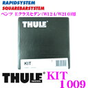 【本商品エントリーでポイント7倍!】THULE スーリー キット KIT1009 メルセデスベンツ Eクラス(W124/W210)用 754フット取付キット