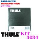 THULE スーリー キット KIT3034 フォルクスワーゲン T5用751取付キット