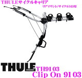 THULE★ClipOn 9103スーリー クリップオン TH9103リアドアマウントサイクルキャリア【サイクル3台用】