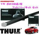 THULE スーリー VW ポロ(6R系用) ルーフキャリア取付3点セット 【フット754&バー769&キット1564セット】