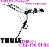 THULE★ClipOn 9104スーリー クリップオン TH9104リアドアマウントサイクルキャリア【サイクル3台用】