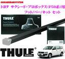 THULE スーリー トヨタ サクシード・プロボックス(UA-NCP5系/KP-NLP51V)用 ルーフキャリア取付3点セット 【フット754&バー762&キット1316セット】
