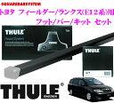 THULE スーリー トヨタ カローラフィールダー/ランクス(ZE12/CE121G)用 ルーフキャリア取付3点セット 【フット754&バー769&キット1205セット】