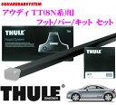 【只今エントリーでポイント5倍&クーポン!】THULE スーリー アウディ TT(8N系)用 ルーフキャリア取付3点セット 【フット754&バー762&キット1180セット】