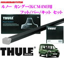 THULE スーリー ルノー カングー(KCK4M)用 ルーフキャリア取付3点セット 【フット753&バー760&キット3021セット】
