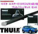THULE スーリー スズキ エスクード(DT54W/DT94W)用 ルーフキャリア取付3点セット 【フット753&バー761&キット3024セット】