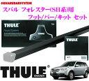 THULE スーリー スバル フォレスター(SH系)用 ルーフキャリア取付3点セット 【フット753&バー769&キット3079セット】